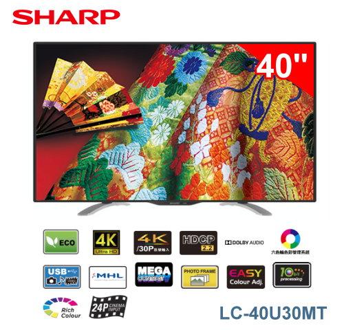 【佳麗寶】-(SHARP夏寶)4K液晶電視-40型【LC-40U30MT】預購