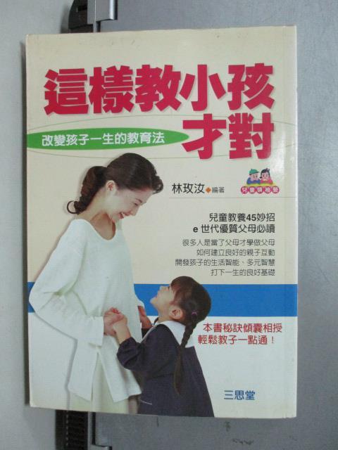 【書寶二手書T1/親子_OTW】這樣教小孩才對_林玫汝