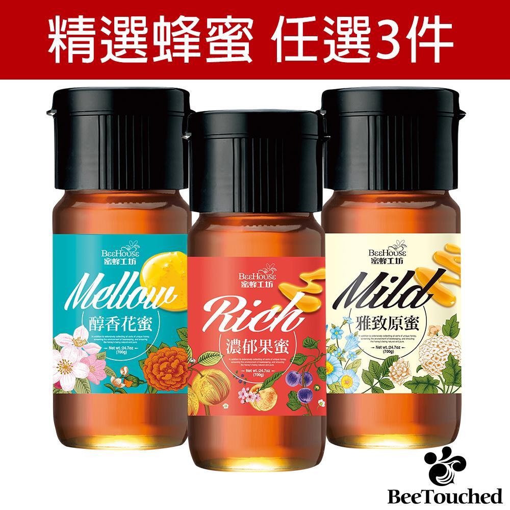 蜜蜂工坊-超值精選蜂蜜 任選3件 (雅致/濃郁/高原/醇香)
