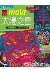 拼布教室(6)mola太陽之島-民族風拼布
