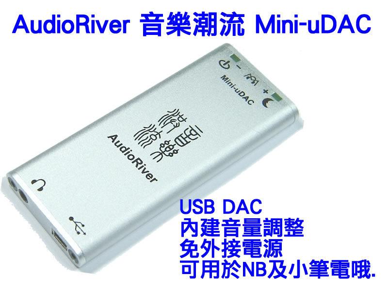 志達電子 Mini uDAC AudioRiver 迷你隨身DAC / 耳擴 Mini-uDAC 鐵三角 AKG SENNHEISER SHURE Ultimate Ears