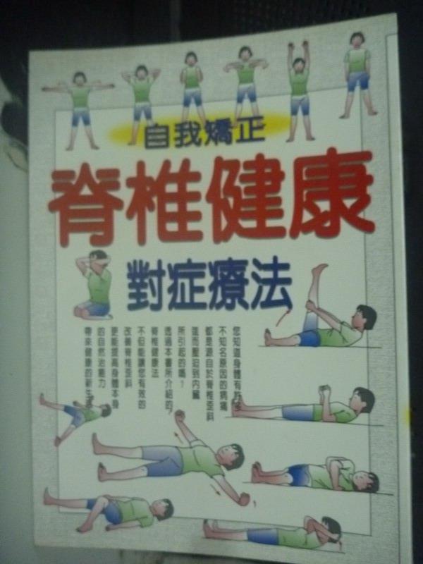 【書寶二手書T1/養生_LHS】自我矯正脊椎健康對症療法_原價250_渡邊信一郎