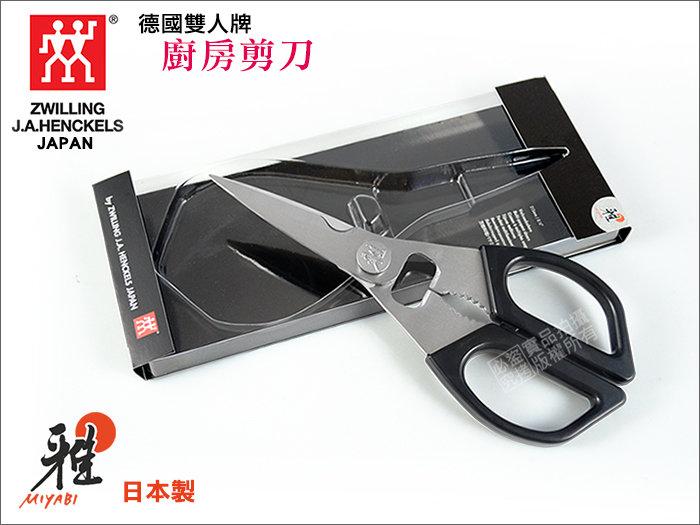 快樂屋♪ 德國雙人牌 日本製廚房剪刀.多功能料理剪刀 可當開瓶器.剪蟹腳.碎核桃 (雅-Miyabi系列)