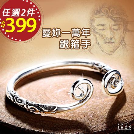 Free Shop創意情人禮品愛妳一萬年孫悟空金箍造型男女款首飾銀飾金屬手鐲手環 金色銀色【QPPEC8181】