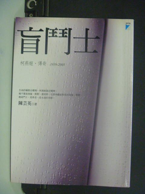 【書寶二手書T5/傳記_HIP】盲鬥士:何燕姬傳奇-VISION 050_陳芸英