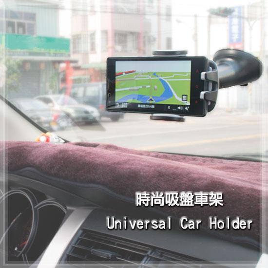 【時尚吸盤車架】4 ~ 10cm 手機支架/吸盤式車上固定架/手機架/車用支架/展示固定架 Max 6.4 吋