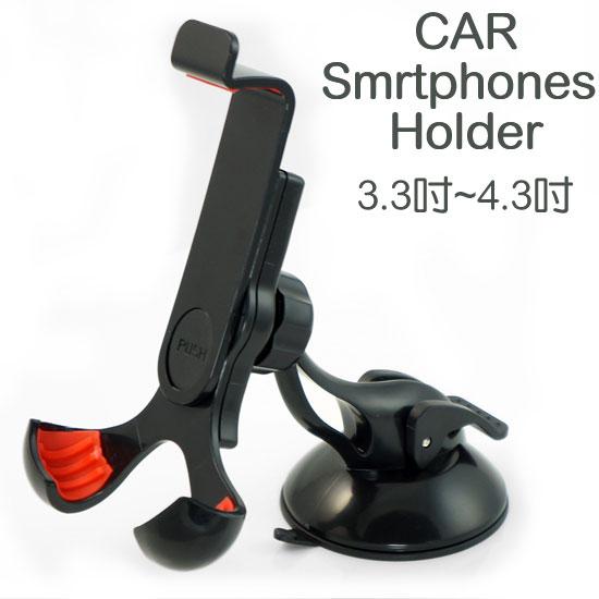 【可調節車架】3.3吋~4.3吋 Apple iPhone 5/5S HTC/SONY/SAMSUNG/LG 萬用手機架/車上固定架/吸盤式手機架/真空吸附車用支架-特惠價