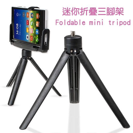 【RK-08】手機 自拍 迷你三角架/三腳架/數位相機 微單眼 GoPro 手持自拍架/專用型/多用途便攜拍攝支架