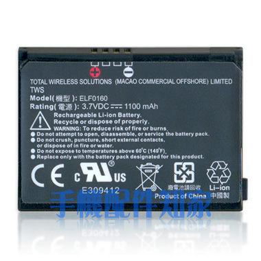 HTC Touch ELF/P3450/P3452/阿福機/阿芬機/ELF0160 原廠電池/原裝電池-裸裝