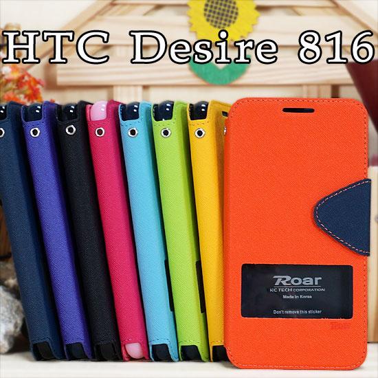 【Roar】HTC Desire 816/816x/816 Dual 視窗皮套/側翻手機套/支架斜立保護殼/書本式翻頁皮套/保護皮套/手拿包