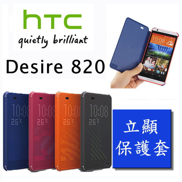 【A級顯示】HTC Desire 820/820 dual/820S/820G+ dual 炫彩顯示洞洞皮套/側掀手機保護套/保護殼 Dot View