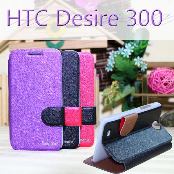 【彩翼】 HTC Desire 300/301e 側掀皮套/便攜錢包/側翻保護套/側開反扣皮套/側掀套/硬殼