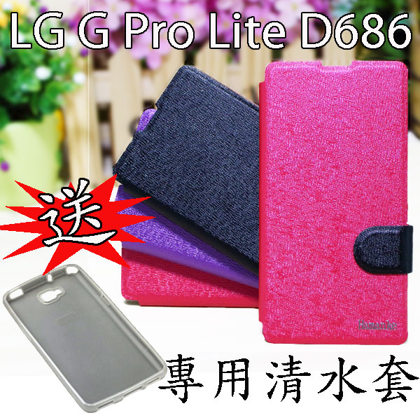 LG G Pro Lite D686 無殼側掀皮套/便攜錢包/側翻保護套/側開反扣皮套/側掀套附拉帶
