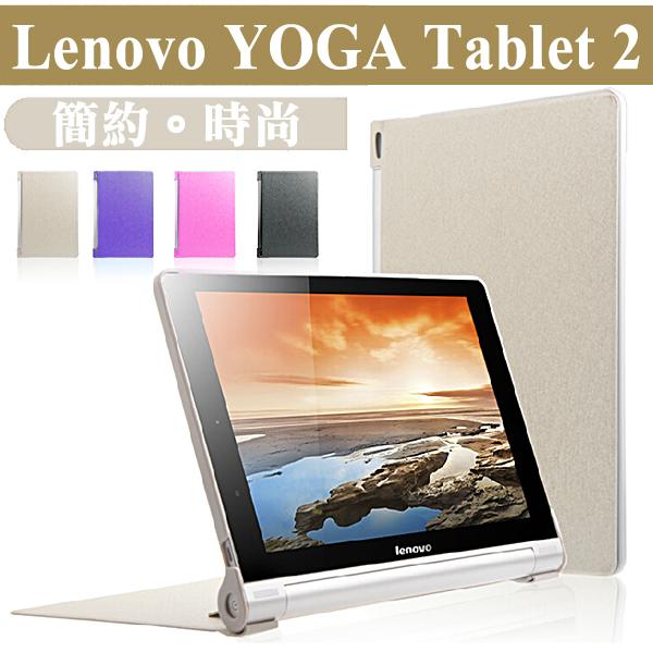 【超薄透明殼】聯想 Lenovo YOGA Tablet 2 1050LC/1050F/1051F/1051L 蠶絲紋三折皮套/書本翻頁式保護套/保護殼/立架展示