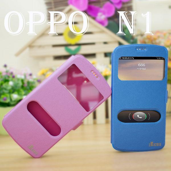 【磁扣】OPPO N1/N-1 雙視窗手機皮套/側掀保護套/斜立展示支架保護殼