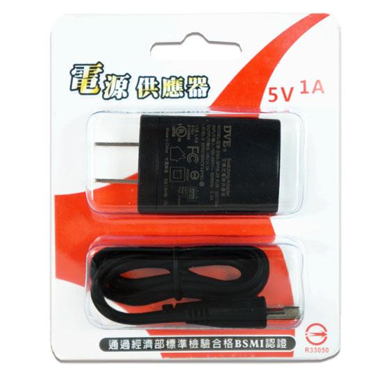【含運】 DVE 萬用 USB 電源充電器/供應器/旅充頭/附 Micro Usb 充電線  DC 5V/1A