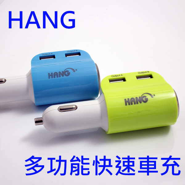 【3.1A、雙USB】HANG HH203 多功能快速車充/車用充電轉換器/點煙孔/手機/平板/導航/旅充