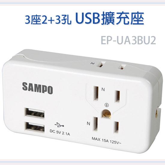【2.1A】SAMPO 聲寶 3座2+3孔 USB擴充座 EP-UA3BU2 通用插座/USB充電專用孔