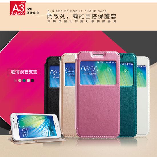 【閃系列】三星 SAMSUNG Galaxy A3/A300YZ 吸合視窗皮套/書本翻頁式側掀保護套/側開手機套/斜立支架保護殼