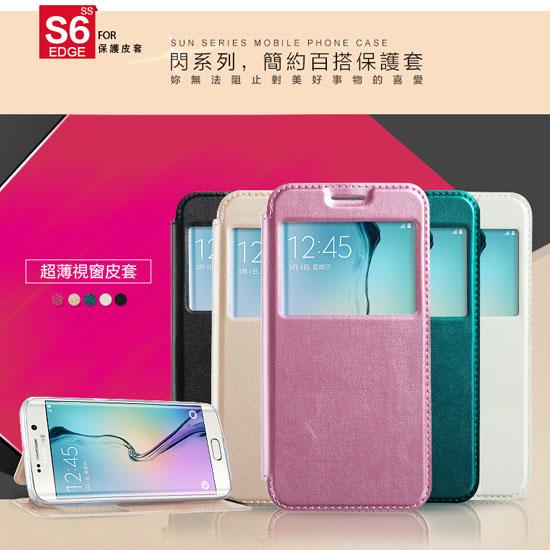 【閃系列】三星 Samsung Galaxy S6 G9208/ SM-G9208 吸合視窗皮套/書本翻頁式側掀保護套/側開手機套/斜立支架保護殼