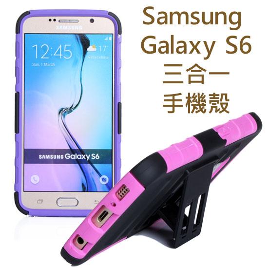 【三合一保護殼】三星 Samsung Galaxy S6 G9208/ SM-G9208 手機保護套/斜立支架保護殼/硬殼/手機殼/背蓋