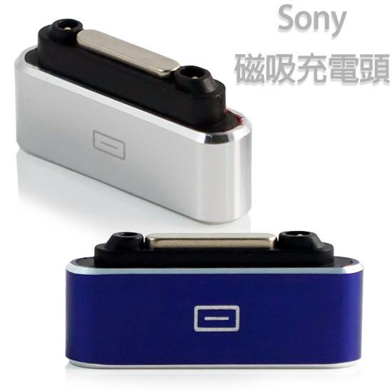 【鋁合金、磁吸充電頭】SONY Xperia Z Ultra C6802/Z1 C6902/Z1 Compact D5503/Z2 D6503/Z2a D6563/Z3 D6653/Z3 Compact D5833/Z2 Tablet SGP521 磁鐵充電頭/磁吸式/磁力充電頭