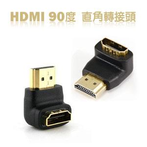 【公轉母】HDMI 轉 HDMI 90度 直角轉接頭 公對母彎頭轉換頭/轉接器/HDMI端子to HDMI端子