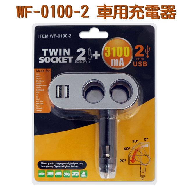 【WF-0100-2】2 孔點煙器孔 2 USB孔車充 點煙孔充電器/車用擴充轉換器/12V 24V 5V 3.1A