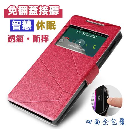 【熱銷款 】亞太 ZTE Grand S II S-251 CW501 休眠視窗手機皮套/智能保護套/側掀磁扣保護套/斜立展示支架保護殼