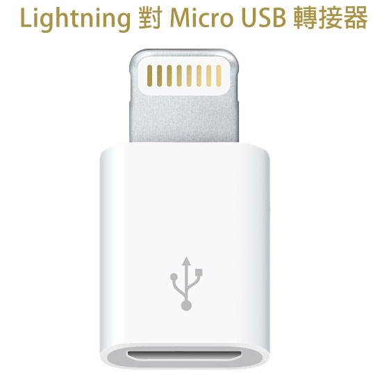 【原廠轉接頭】Lightning 對 Micro USB 傳輸充電轉接器 Apple iPad Air/Air 2/ iPad mini/mini 2/mini 3/ iPad 4/iPad 5