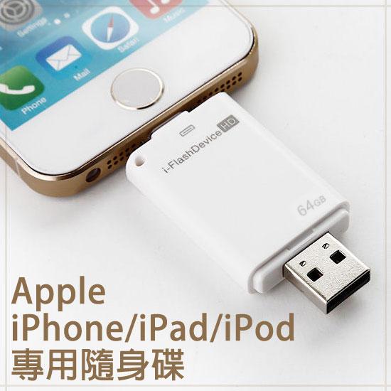 【i-FlashDevice】64GB Apple iPad Air/Air2/mini/mini2/mini3 平板隨身碟/雙頭龍/互傳免電腦/多媒體影音
