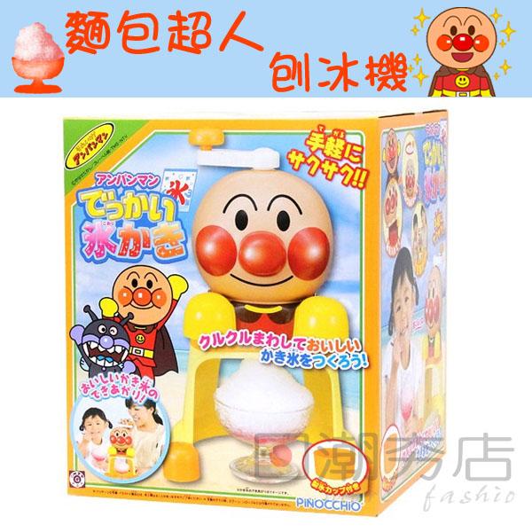 [日潮夯店]日本正版進口 AKACHAN 麵包超人 親子 手做 刨冰機 剉冰機