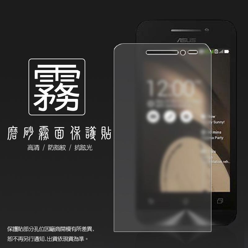 霧面螢幕保護貼 ASUS ZenFone 4 A450CG 4.5 吋 保護貼