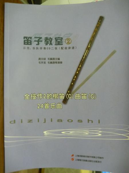 【書寶二手書T1/音樂_QXK】笛子教室(2)_毛佩蓉