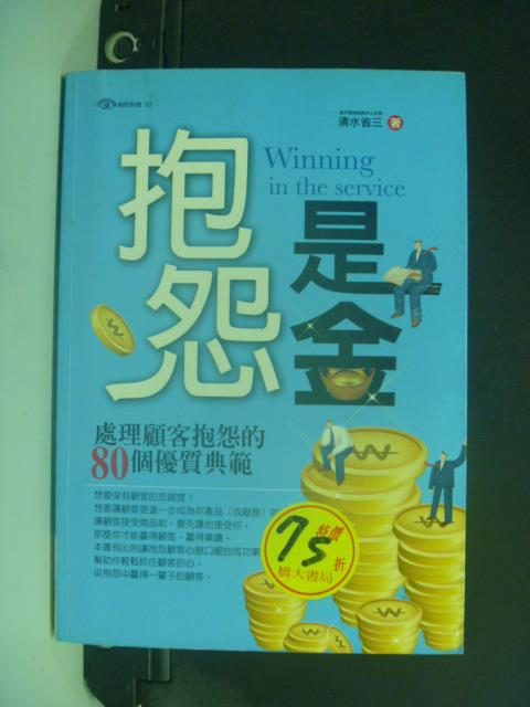 【書寶二手書T5/行銷_GQZ】抱怨是金:處理顧客抱怨的80優質典範_清水省三