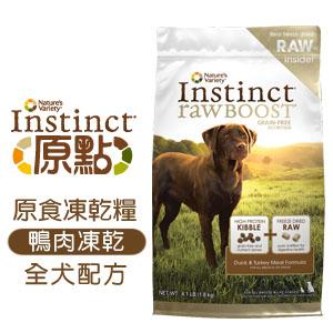原點Instinct 鴨肉凍乾全犬配方 4.1 lb