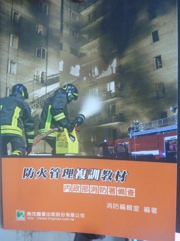 【書寶二手書T1/進修考試_XEV】防火管理複訓教材:內政部消防署備查_消防編輯室