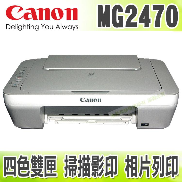 CANON MG2470 列印/影印/掃描 多功能相片複合機
