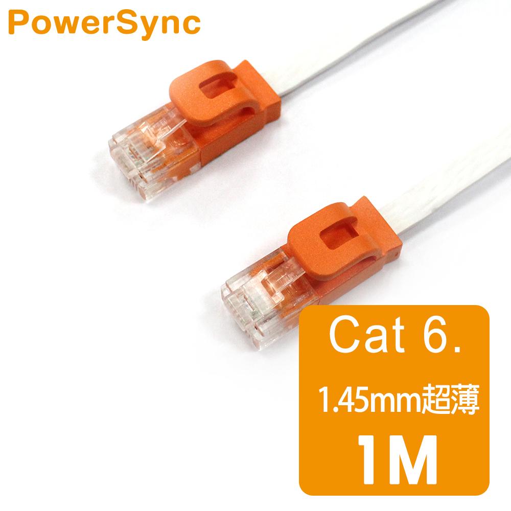 群加 Powersync CAT 6 1Gbps 好拔插設計 高速網路線 RJ45 LAN Cable【超薄扁平線】白色 / 1M (C65B1FLW)