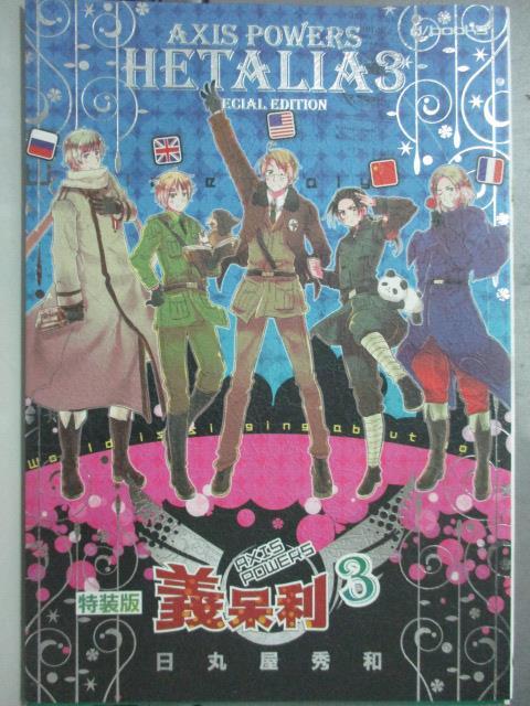 【書寶二手書T1/漫畫書_ORI】義呆利Axis Powers 03特裝版_日屋丸秀和