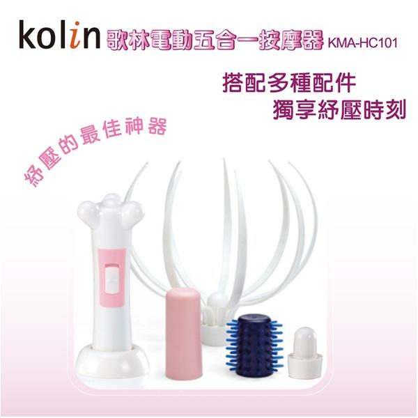 KMA-HC101【歌林】電動五合一按摩器 保固免運-隆美家電