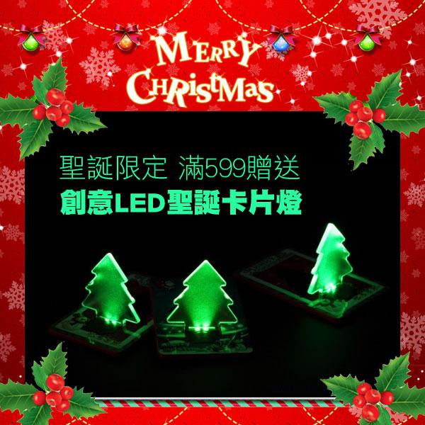 12/1-12/31聖誕限定! 滿599限量加碼送 創意聖誕卡片燈~(免下標,滿額即送)