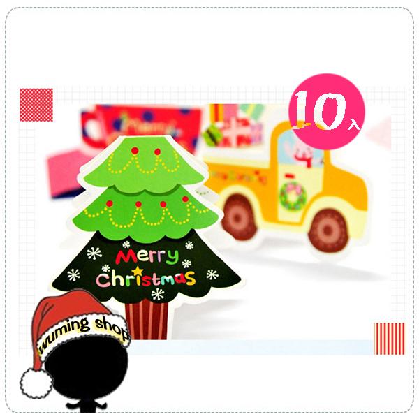 『無名』 十入 2016 新款 手繪 聖誕卡片 耶誕卡片 賀卡 新年 聖誕老人 聖誕樹 麋鹿 聖誕襪 J12108
