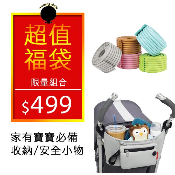 【五折福袋】 媽咪 寶寶 嬰兒車 推車 掛包 收納包 居家 安全扣 抽屜扣 防撞條 嬰兒安全 小孩