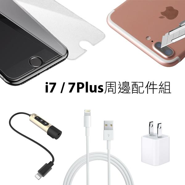 ★買就送i7漸層殼★ 『無名』 iPhone7 i7 Plus 周邊 配件組 鏡頭貼 保護貼 玻璃貼 耳機 音源 轉接線 充電線