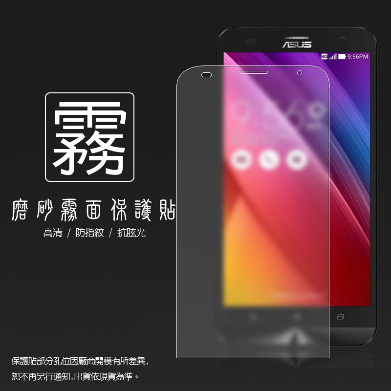 霧面螢幕保護貼 ASUS ZenFone 2 Laser ZE550KL Z00LD 5.5吋 保護貼