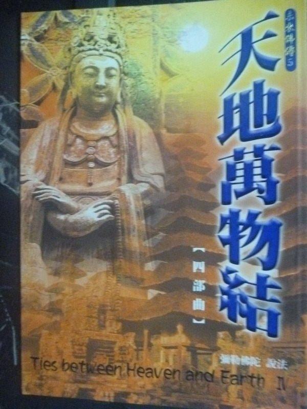 【書寶二手書T2/宗教_LKA】天地萬物結(四部曲)_彌勒佛陀
