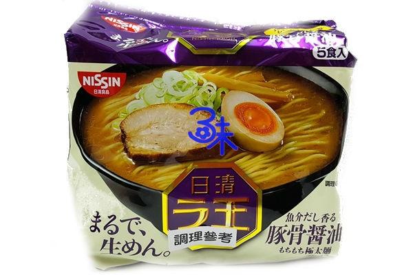 (日本) NISSIN 日清拉王 豚骨醬油拉麵 ( 日清ラ王 拉王拉麵) 1袋 102 公克 (5袋入) 特價 183 元【 4902105107263 】