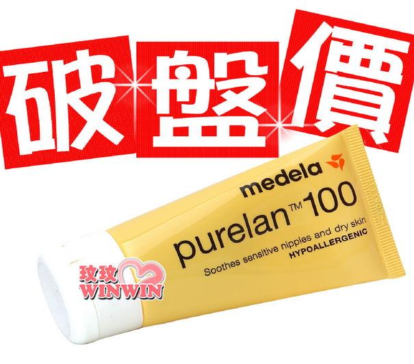 Medela 美樂純羊脂37g(羊脂膏) Purelan 100 ~ 門市經營-保證原廠公司貨本月
