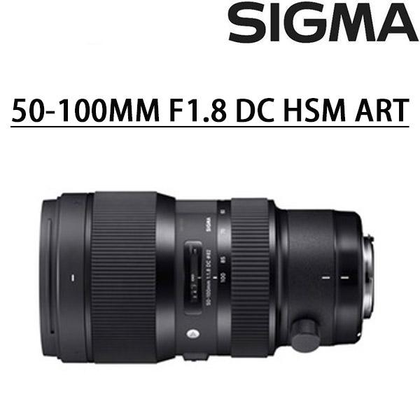 SIGMA 50-100MM F1.8 DC HSM ART 恆定大光圈F1.8變焦APS-C片幅鏡頭 恆伸公司貨
